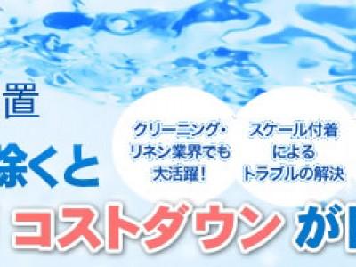 井戸水硬度ろ過システム (三浦)