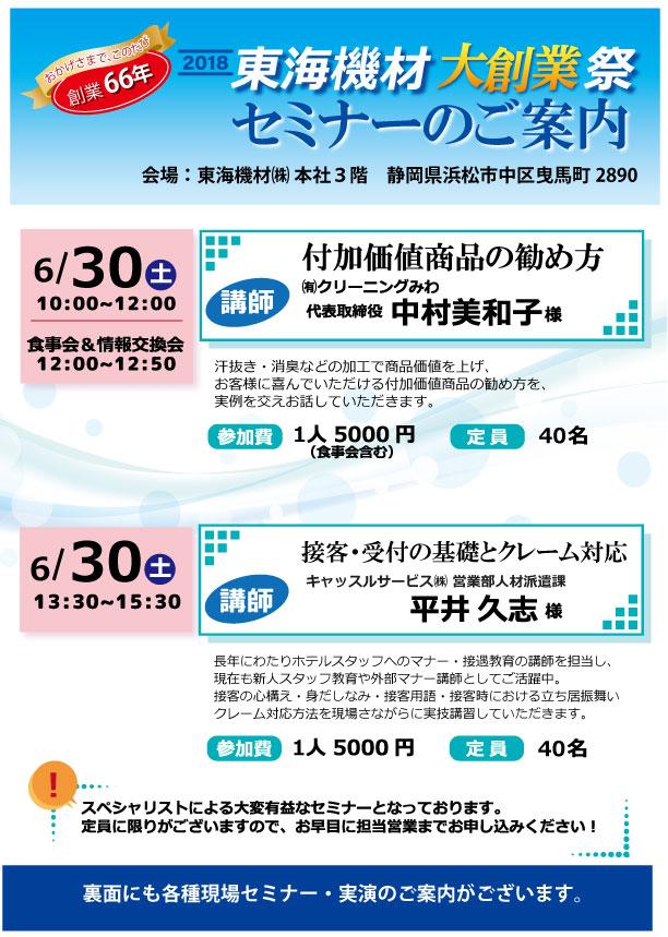 夏季展示会チラシ(CL)表