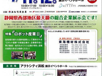 第12回 ビジネスマッチングフェアin Hamamatsu 2018