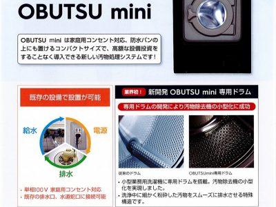 OBUTSU mini 小型汚物処理システムのご紹介