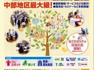 国際福祉健康産業展 ウェルフェア2019