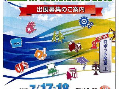ビジネスマッチングフェア in Hamamatsu2019