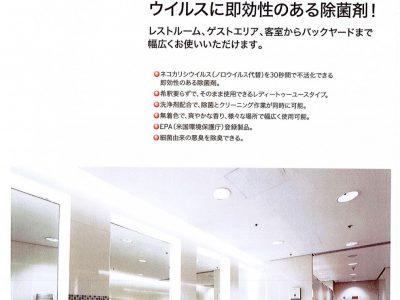 【緊急速報】新型コロナウィルス(SARS-CoV-2)に適した除菌剤発売開始!!