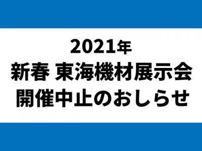 2021年新春展示会 開催中止のおしらせ