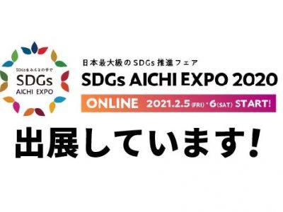 オンライン展示会 SDGs AICHI EXPO 2020に出展しています!